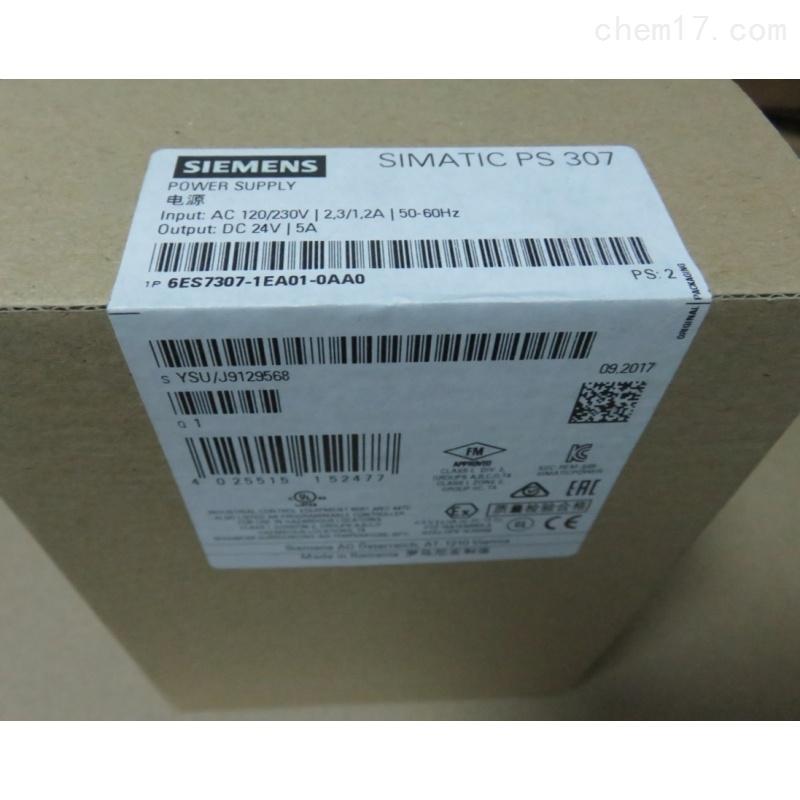 新乡西门子S7-300模块代理商