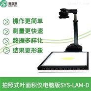 电脑版叶面积测量仪SYS-LAM-D