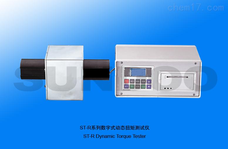 温州i数字ST-100R动态扭力测试仪