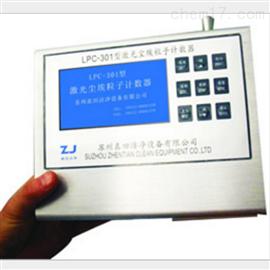 LPC-301型光尘埃粒子计数器