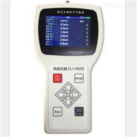 CLJ-H630手持式激塵埃粒子計數器