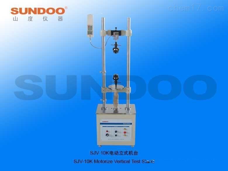 山度SJV-10K电动立式机台价格