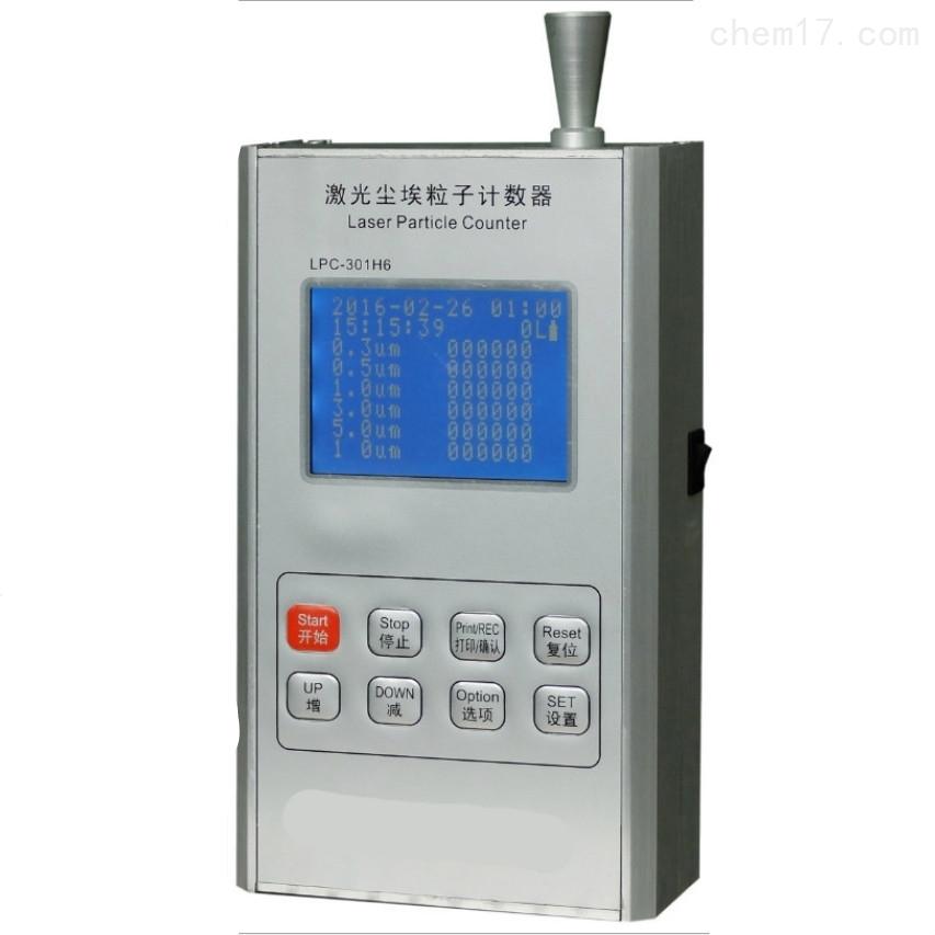 仪器LPC-301 H6型六通道激光尘埃粒子计数器