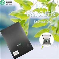叶片图像测量仪SYS-leaf1000