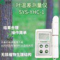 叶片温差检测仪SYS-YHC-1