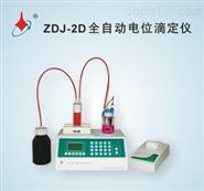 武汉全自动电位滴定仪ZDJ-2D