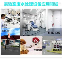 内科体检中心医疗废水处理设备