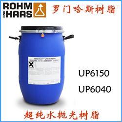AMBERJET UP6150罗门哈斯强酸性阳离子树脂