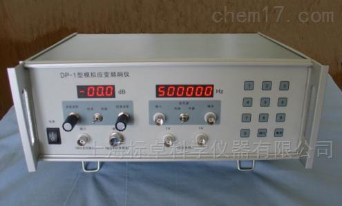模擬應變頻響儀(檢定動態電阻應變儀)