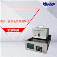 重量轻表面体积电阻率测试机装置