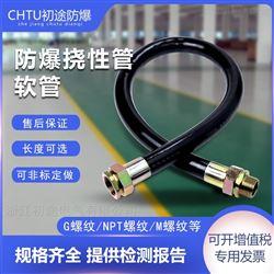 BNG-dn20防爆挠性管PVC金属软管