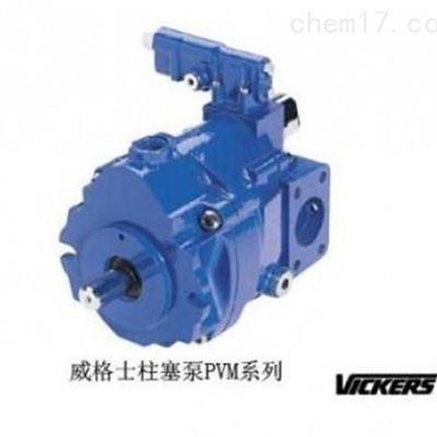 原装威格士钢厂用变量液压油泵PVM045ER