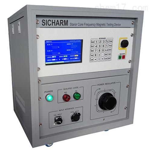 铁芯变频磁性测试装置