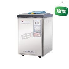 LDZF-30L-III立式高压蒸汽灭菌器 非医疗产品 干燥型