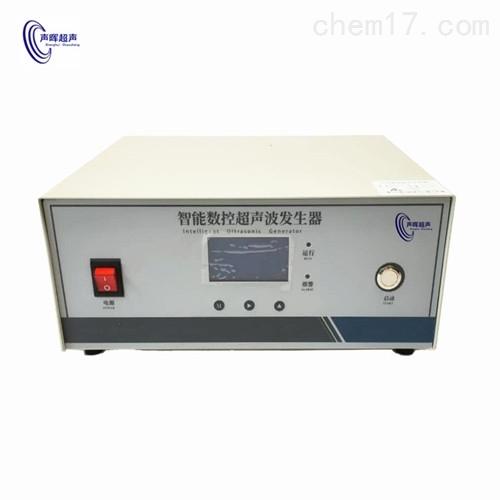 声晖工业级超声波驱动电源发生器智能数控