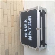 昆虫标本采集工具箱 整套装备野外工作箱
