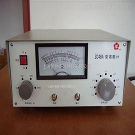 ZC46A高阻计(电阻表)