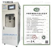 TPG-3030江苏 昆山总磷在线 监测 带环保证书