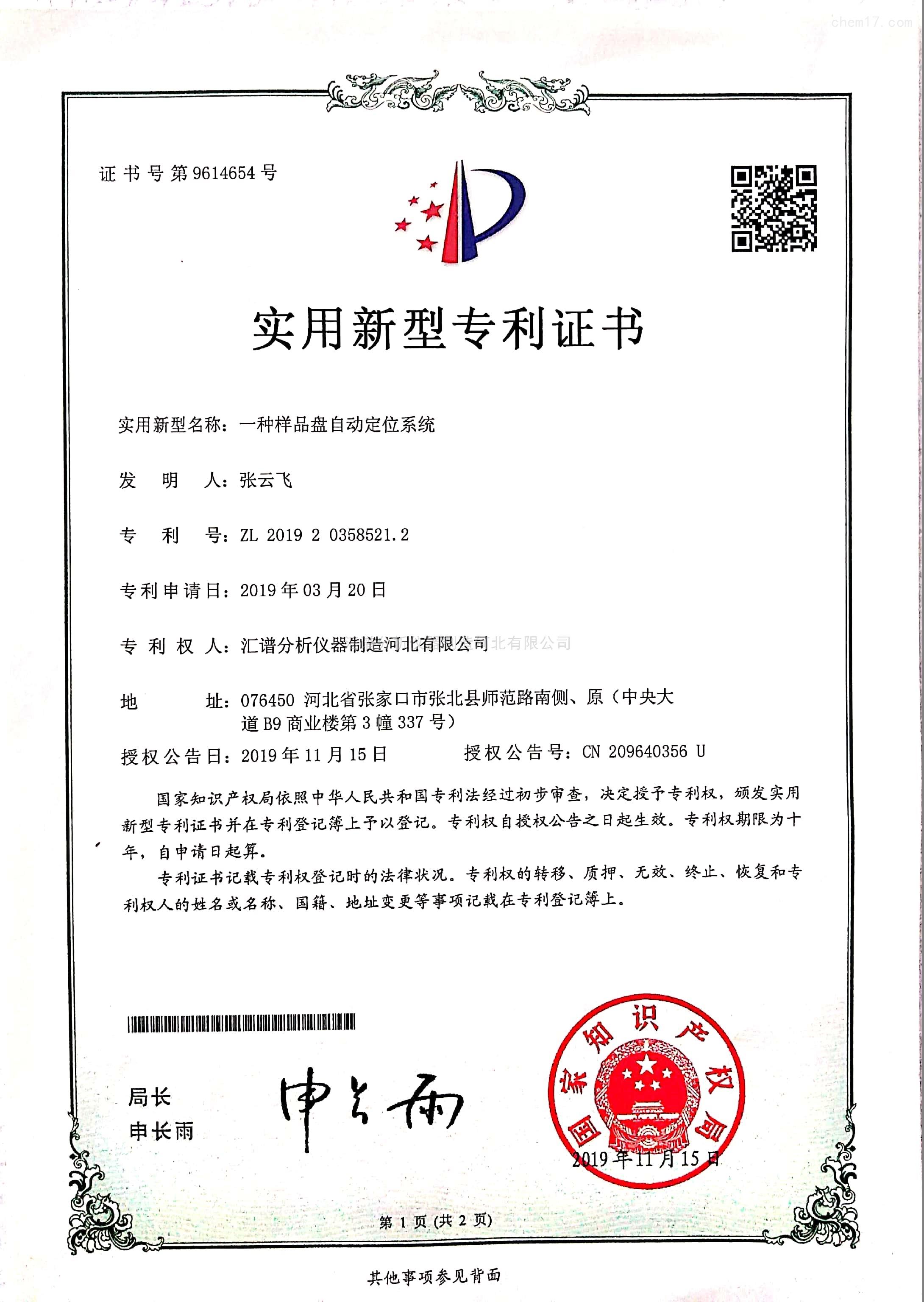 实用新型专利证书:一种样品盘自动定位系统实用新型证书