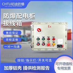 BXK-T防爆控制配电箱铸铝