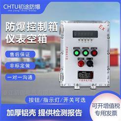 电磁调速电动机控制器防爆配电箱BXMD52