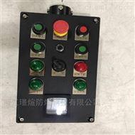 BXK8050供应厂用2回路防爆防腐控制箱
