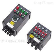 BXK8050供应厂用3回路防爆防腐控制箱