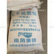重庆硫酸镁生产厂家