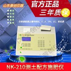 NK-210测土配方施肥仪