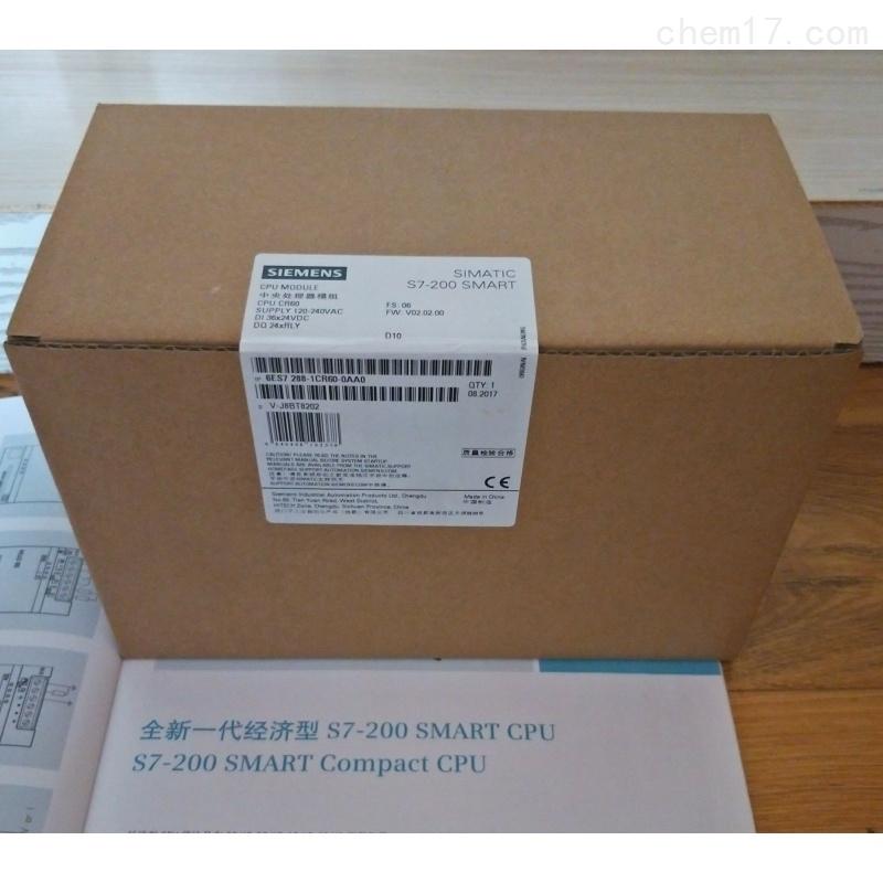 永州西门子S7-200 SMART模块代理商