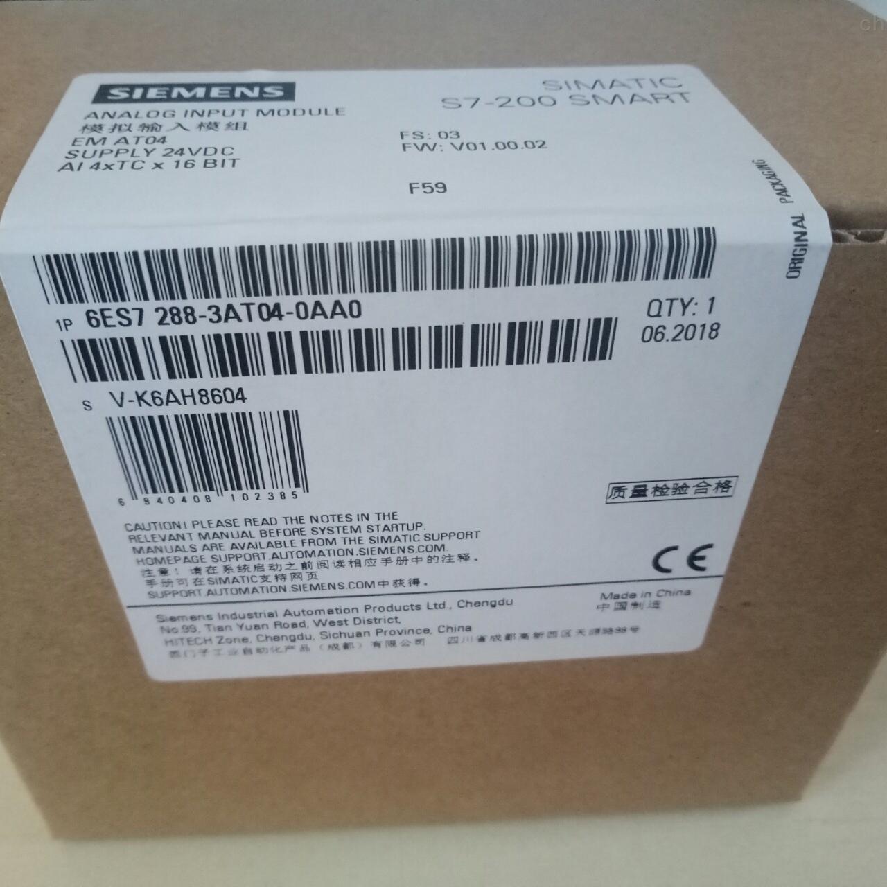 上饶西门子S7-200 SMART模块代理商