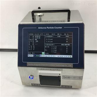 Y09-5106型(100L/min)激光尘埃粒子计数器