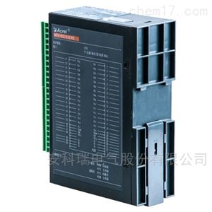 ARTU-K88路开关量采集装置 遥信单元 RS485通讯