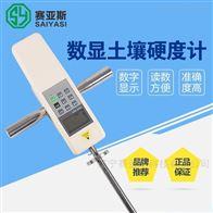 土壤硬度测定仪SYS-TYD-2/3