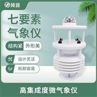 FT-WQX7七参数气象传感器