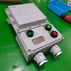 BXQ51防爆动力(电磁起动)配电箱