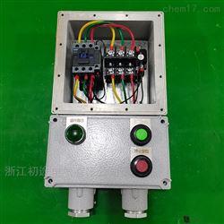 防爆减压电磁启动器供应上海
