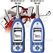 日本理音NL-52手持式多功能声级计