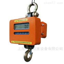OCS-EX本安防爆吊秤(1t-3吨)