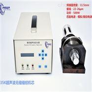 杭州超声波无缝缝纫机芯 无缝焊接