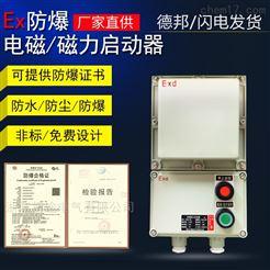 定做7.5kw水泵控制防爆磁力启动器