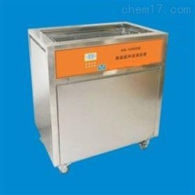 KS-1000DE液晶超声波清洗机