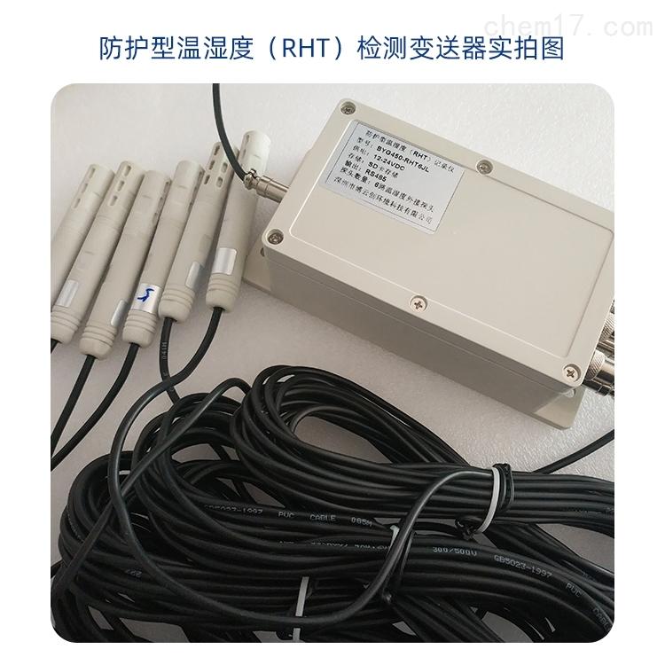 防护型内置SD卡温湿度检测记录仪