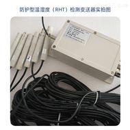 BYG450-RHT多探头温湿度传感器探头