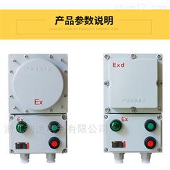 bqc防爆磁力启动器搅拌机电机使用