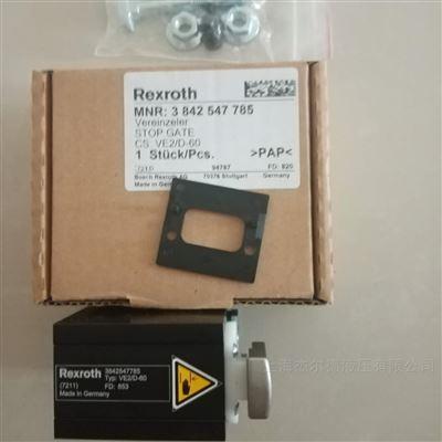 3842547785德国Rexroth阻挡器-力士乐挡停器原装现货