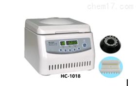 HC-1018(迷你型)高速离心机