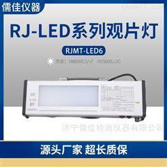 RJ-LED6435000Lux工业底片观片灯