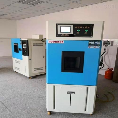 现货加工GDW-80S北京高低温试验箱