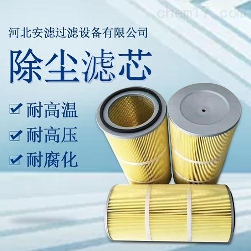 阻燃除尘PTFE覆膜滤筒